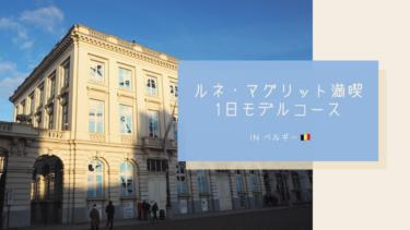 【ベルギー観光】マグリットの家→マグリット美術館1Dayモデルコース紹介!【ブリュッセル】