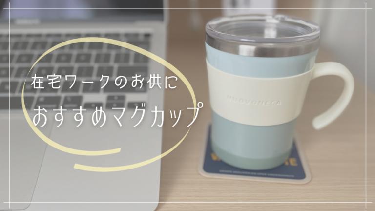 【在宅ワークのお供に】おすすめマグカップ