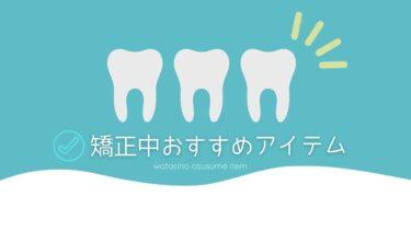 【歯の動向を妨げないために】マウスピース矯正中のおすすめケアアイテム【必読】