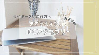 【ライターを始める方へ】後悔しないために準備しよう!最初に揃えるべきPCアクセサリー【MacBook Air ver.】