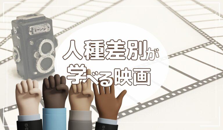人種差別が学べる映画アイキャッチ