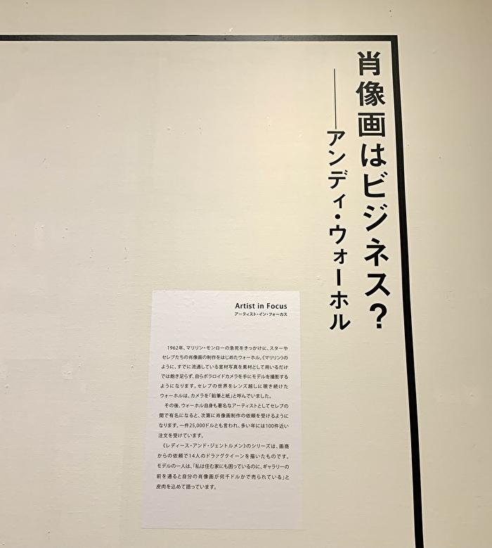 トライアローグ展 アンディーウォーホル「肖像画はビジネス?」