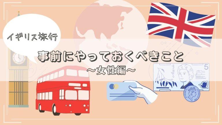 イギリス旅行 事前にやっておくこと〜女性編〜