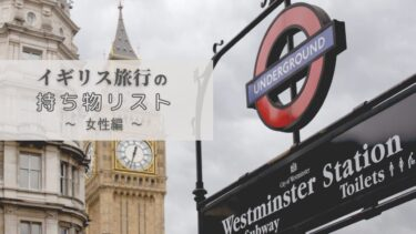 【持ち物リストダウンロード◎】イギリス旅行に必要なものチェックリスト!便利なアイテムもご紹介〜女性編〜