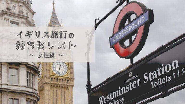 イギリス旅行持ち物リストアイキャッチ
